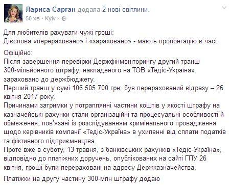 Дело вшляпе: вГПУ сделали главное объявление оштрафе «Тедис-Украина»