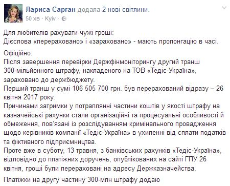 Табачный монополист Tedis Ukraine оплатил 300 млн грн штрафа