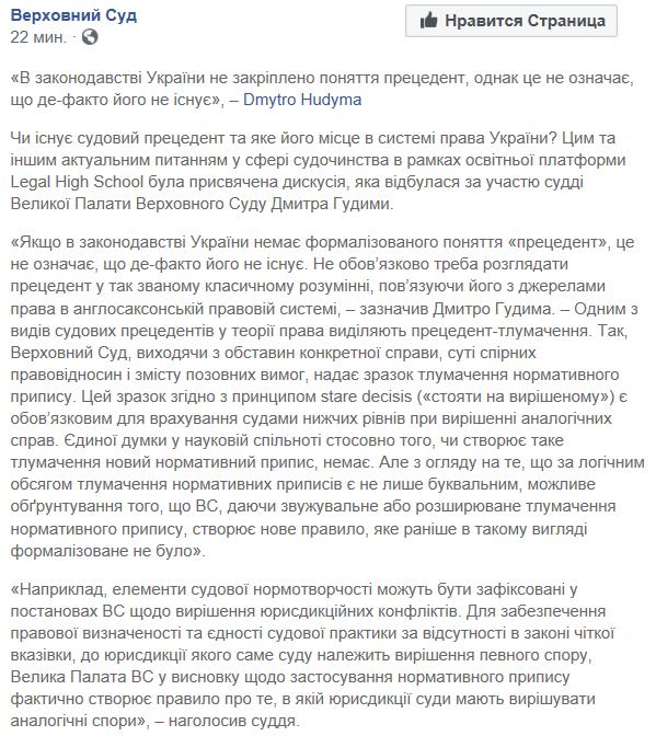 583febef816687 Коли судові рішення будуть якісними, послідовними й узгодженими, тоді  авторитет і роль судової практики в Україні буде посилюватися.