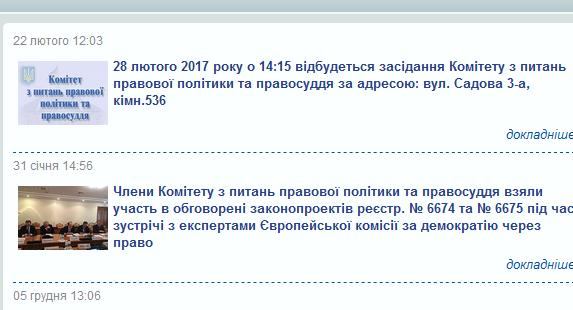 Комитет Рады поддержал законодательный проект обАнтикоррупционном суде