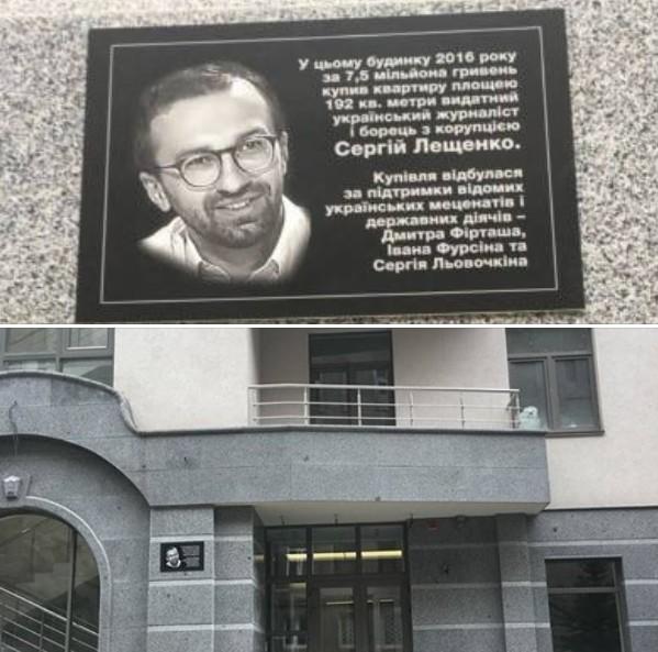 ВНАБУ открыли дело против Сергея Лещенко