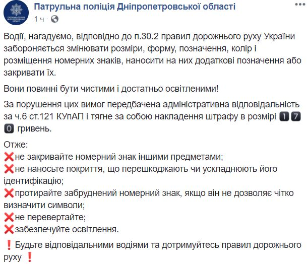 Украинским водителям напомнили о штрафах за грязные или скрытые автономера