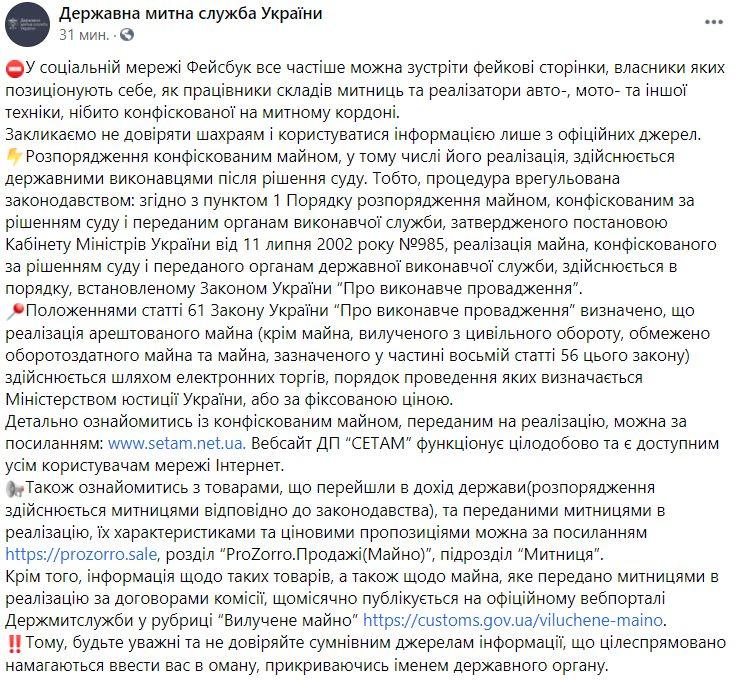 Новая мошенническая схема в Украине: продают конфискованные машины 1