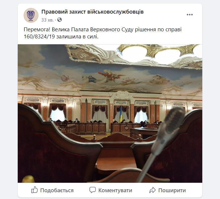 Велика Палата ВС залишила в силі рішення у зразковій справі про пенсії військовослужбовцям