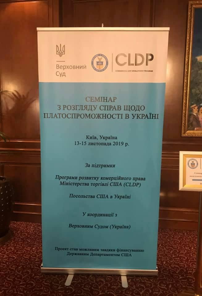 Как посольство США отказало украинским судьям в профессиональной подготовке