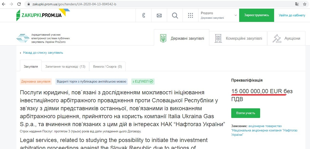 Коррупция в «Нафтогазе»: НАК хочет потратить на консультации на 1 млн евро больше, чем на все суды с «Газпромом»