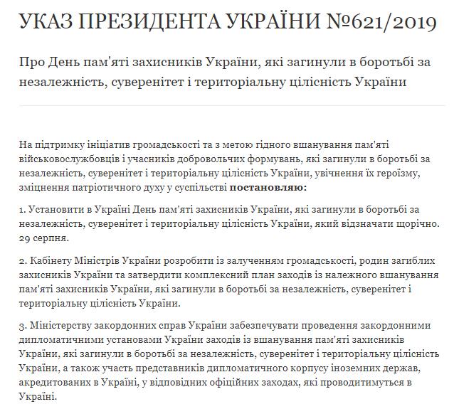 День памяти защитников Украины: Зеленский утвердил новый праздник, фото-1