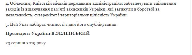 День памяти защитников Украины: Зеленский утвердил новый праздник, фото-2