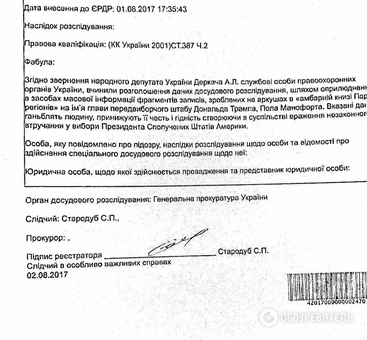Киев открыл дело по вероятному вмешательству— Выборы вСША