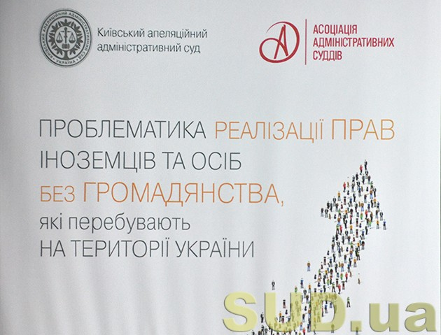 Круглый стол «Проблематика реализации прав иностранцев и лиц без гражданства»