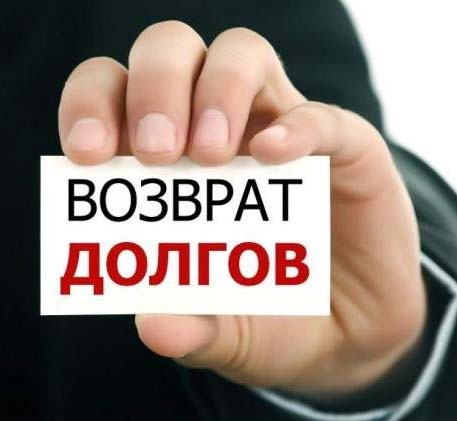 Банк уступает права коллекторам сбербанк долги по кредиту телефон