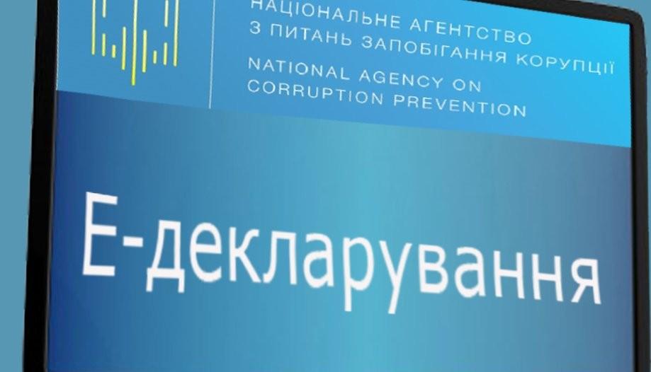 НАПК предлагает отменить декларирование антикоррупционных компаний