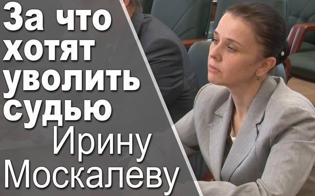 За что хотят уволить судью Ирину Москалеву