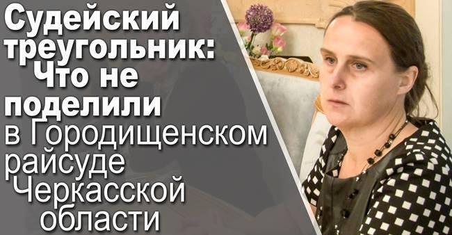 Судейский треугольник: что не поделили в Городищенском райсуде Черкасской области