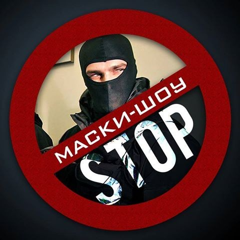 Силовики перестанут практиковать «маски-шоу» напредприятиях