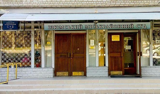 Изюмский городской суд Харьковской области рассмотрел 58 дел за неделю