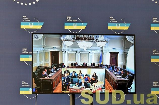 Высший совет правосудия огласил заключительный список претендентов вВерховный суд