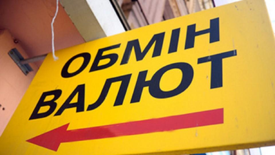 Ссамого начала года НБУ выявил 101 нелегальный пункт обмена валют