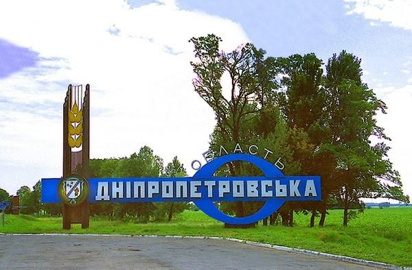 Одна изобластей Украины может поменять название: появились детали
