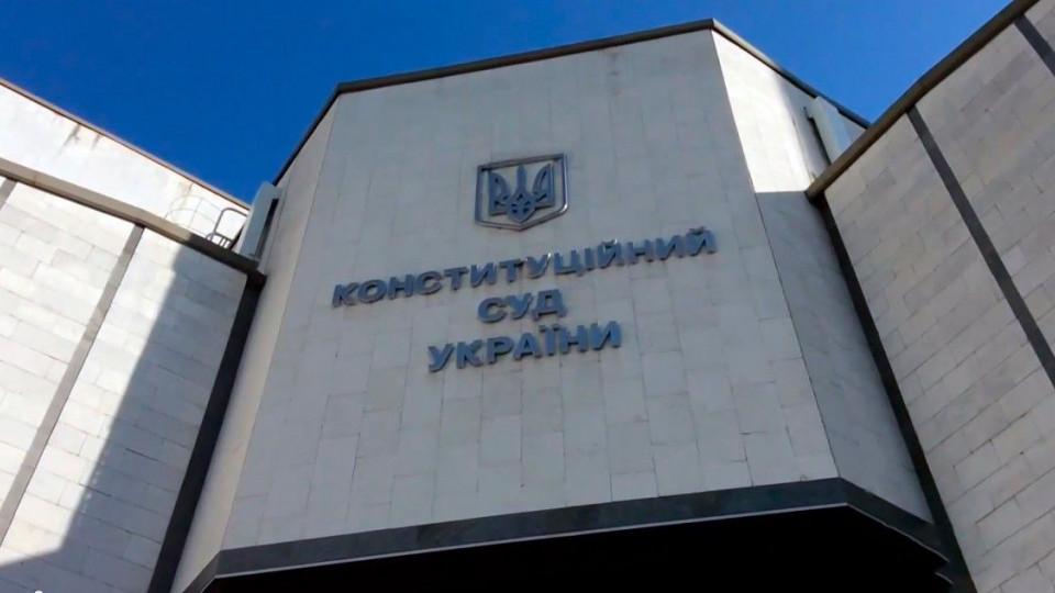 Конституционный суд Украины принял главное решение