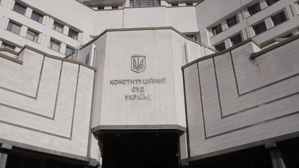 Конституционный суд признал закон овсеукраинском референдуме неконституционным