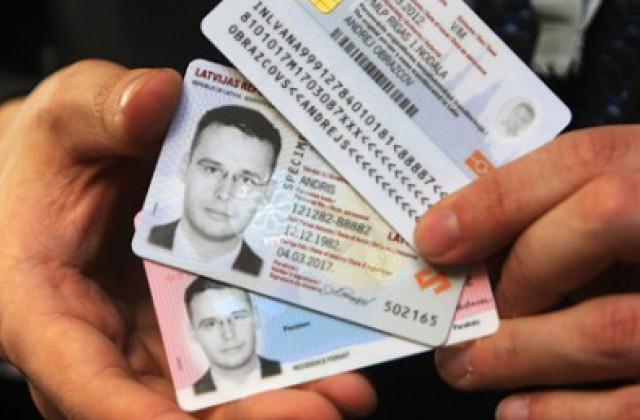 Сиюня вид нажительство будут оформлять вформе ID-карты