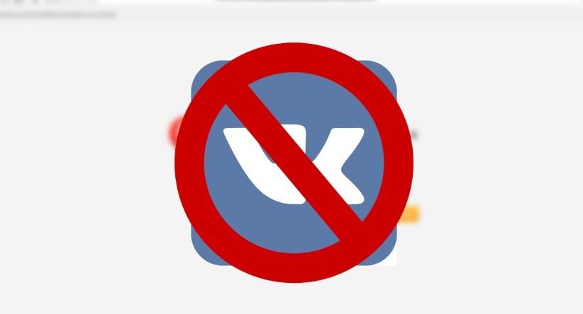 Запрет «Вконтакте»: Верховный Суд вынес решение