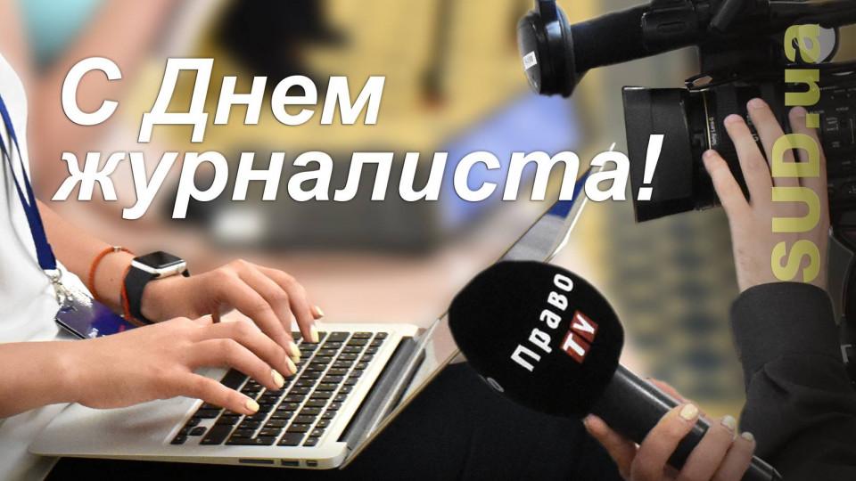 Открытка с днем журналиста в прозе