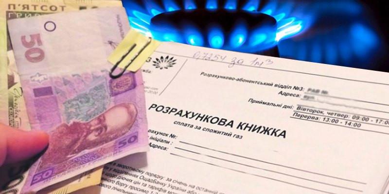 Субсидия в Украине: начиная с какого дохода в льготе откажут