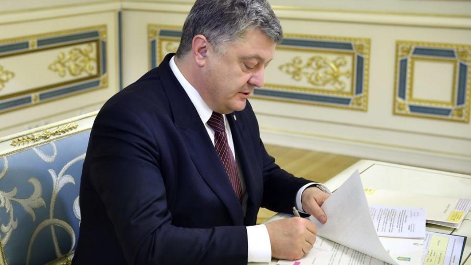Порошенко подписал закон о1млрдевро помощи отЕС