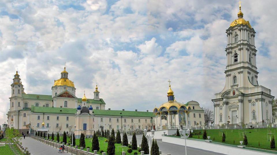 Минюст Украины отменил передачу сооружений Почаевской лавры в использование УПЦМП