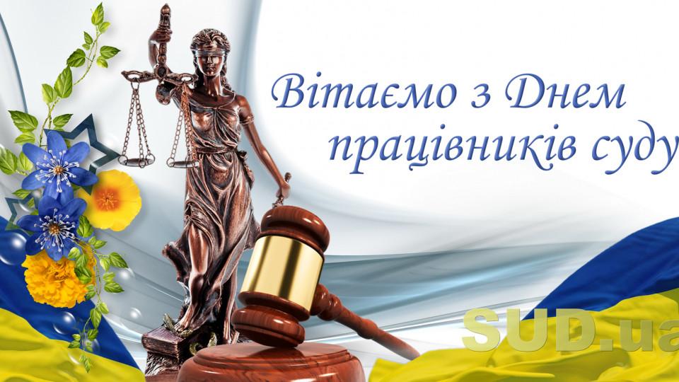 День работников суда поздравления в прозе