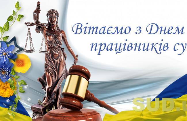 Поздравление с днем образования суда фото 952