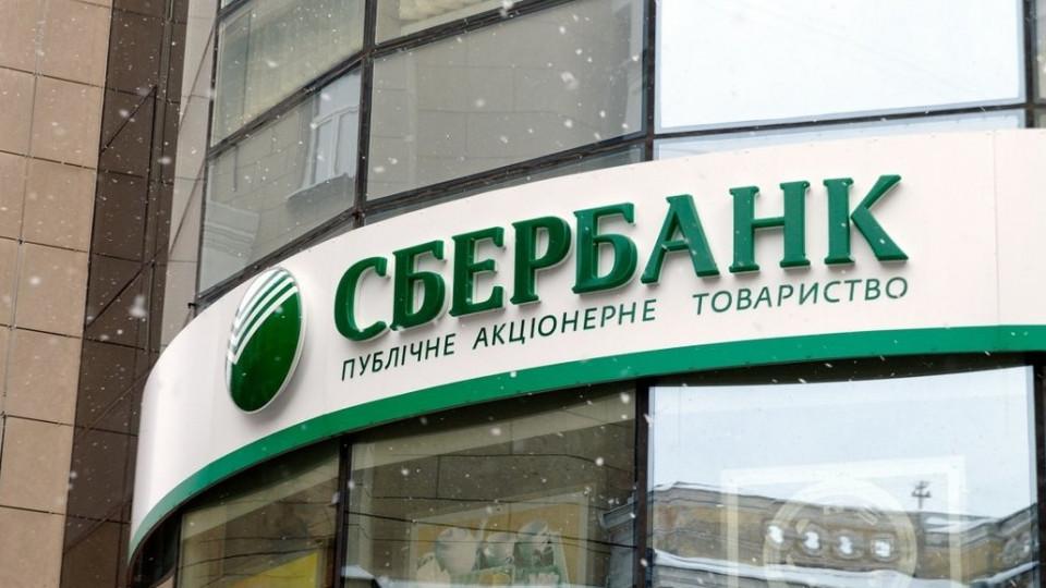 Рисковая деятельность Сбербанк в Украине оштрафовали на крупную сумму