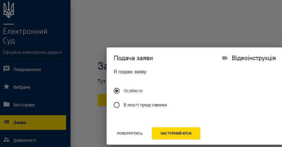 Система «Электронный суд» начала работу в тестовом режиме