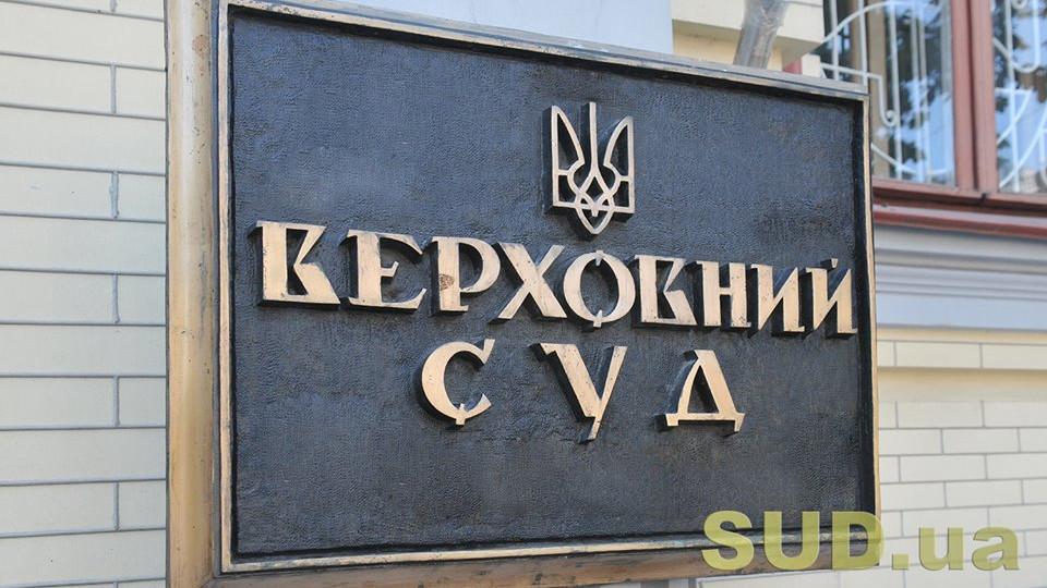 Верховний суд відкрив провадження про визнання парламентських виборів неконституційними