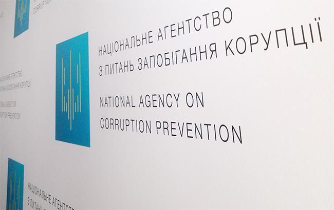 """Результат пошуку зображень за запитом """"НАЗК назвало ТОП-порушення антикорупційного законодавства за лютий"""""""