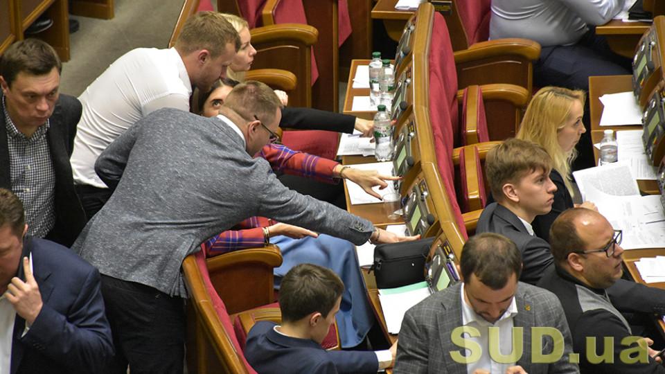 Розгляд народними депутатами поправок до законопроекту №1008