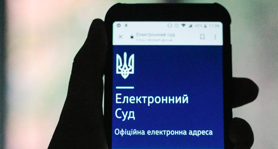 Электронный суд и ЕСИТС: почему электронное правосудие не может полноценно заработать в Украине