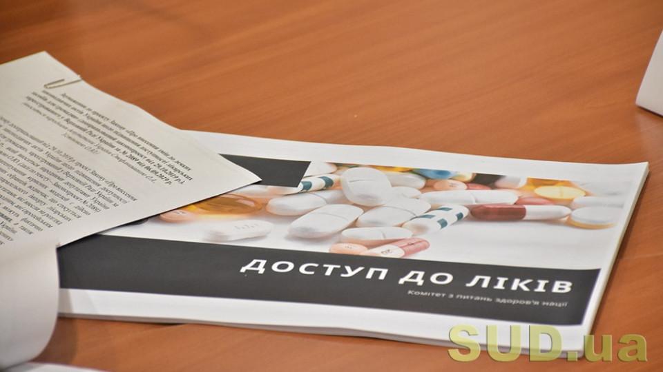 Доступність ліків в Україні: чи можна зламати опір монопольних виробників