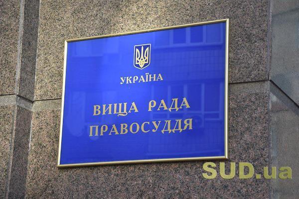 Позивач склав на суддю заповіт заради можливості відводу: ВРП звернулася до Офісу Генпрокурора