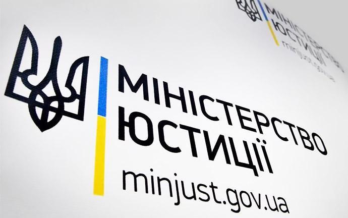 Нові правила щодо подання відомостей про кінцевих бенефіціарних власників: пояснення Мін'юсту