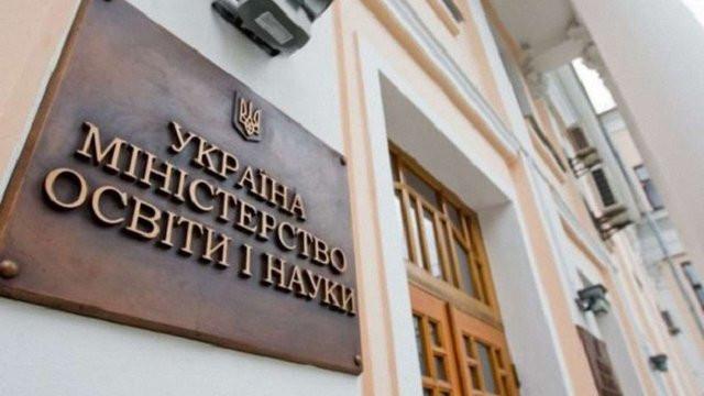 МОН оголосило конкурс на посаду ректора Сумського педагогічного університету