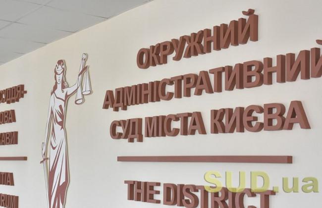 ОАСК просять скасувати рішення щодо штрафів за несвоєчасну виплату і доставку пенсій
