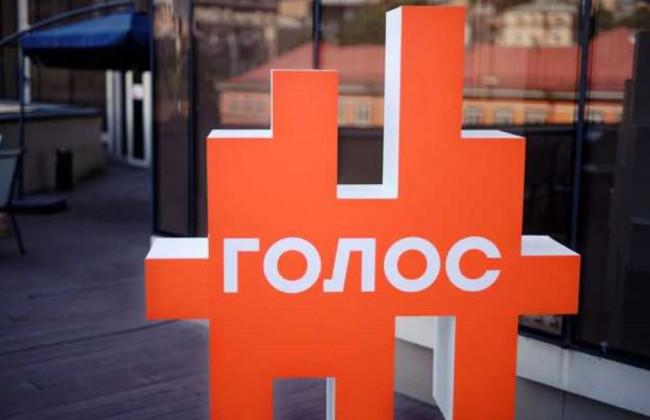 НАЗК призупинило державне фінансування для партії Голос. Читайте на UKR.NET