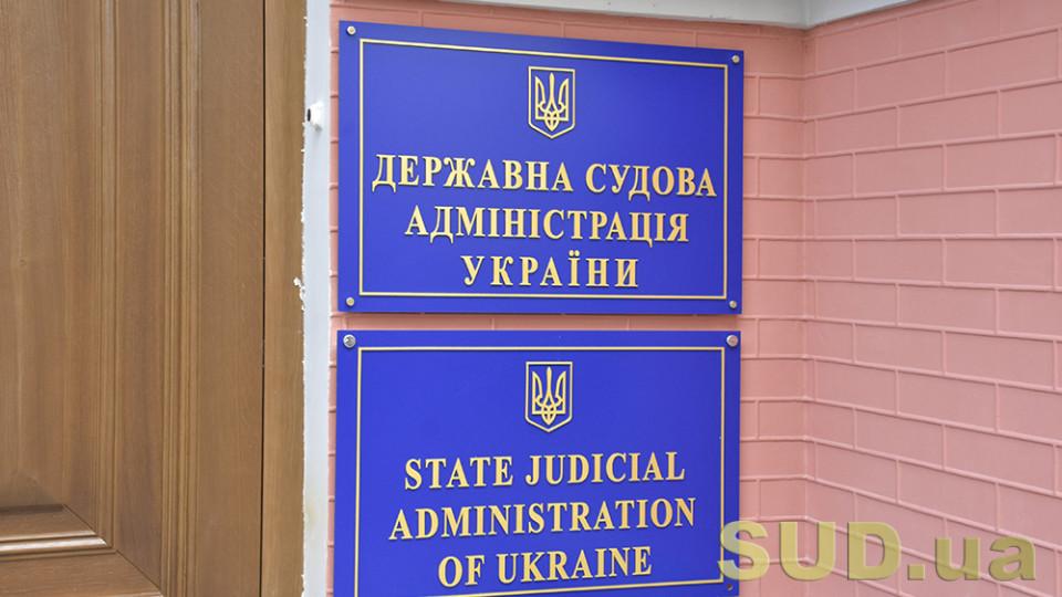 Выдачу копий судебных решений упростили: ГСА внесла изменения в Инструкцию делопроизводства судов