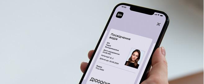 Як замінити водійське посвідчення за допомогою додатку «Дія»