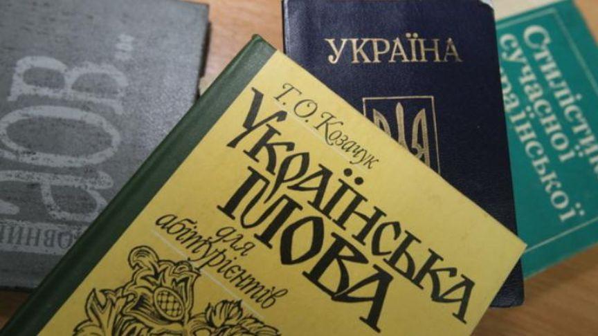 «Слуги народу» пропонують скасувати подачу обов'язкового сертифіката на рівень знання української мови державними службовцями