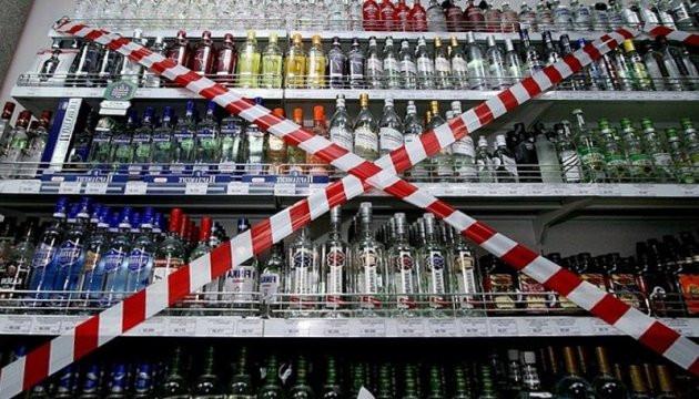 В ОАСК оскаржують заборону Київради на продаж спиртних напоїв в нічний час