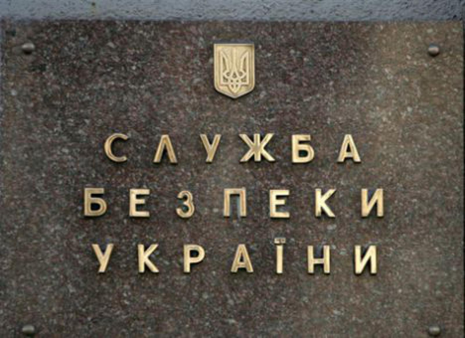 СБУ заявила о задержании в Харькове «резидентуры российской разведки»